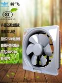 新飛換氣扇窗式排風扇家用抽風機廚房衛生間排氣扇8寸單向  ATF  極有家