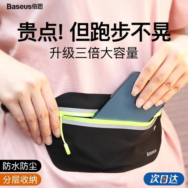 倍思跑步腰包運動女男手機袋健身包防水隱形多功能戶外放手機裝備 小艾新品