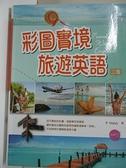 【書寶二手書T5/語言學習_HHB】彩圖實境旅遊英語【二版】(32K彩色軟精裝+1MP3)_P. Walsh