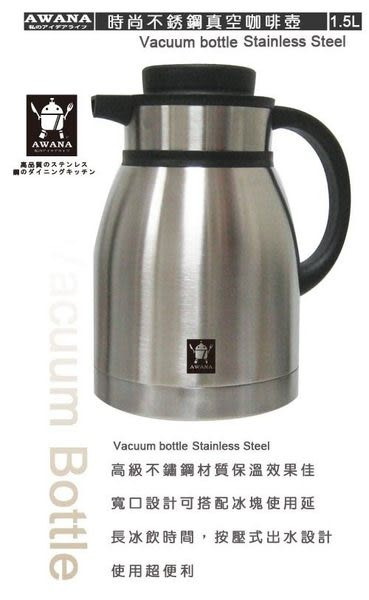 AWANA]時尚不銹鋼真空咖啡壺(1.5L)