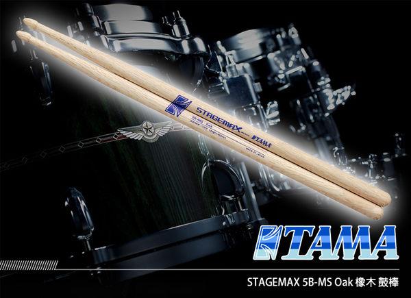 【小麥老師樂器館】現貨! 日本製造 TAMA 鼓棒 5B-MS 日本橡木 電子鼓 爵士鼓