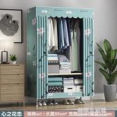 衣櫃簡易衣櫃布衣櫃鋼管加粗加固家用臥室組裝布藝收納掛衣架子出租房 美物生活館