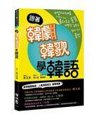 書跟著韓劇韓歌學韓語:101 句不能忘的