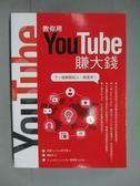 【書寶二手書T1/網路_ZAM】教你用YouTube賺大錢_韓國 YouTube 研究會