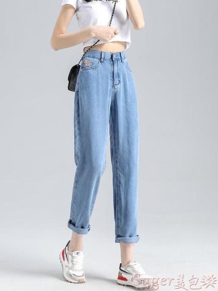 牛仔褲 鬆緊腰天絲哈倫牛仔褲女夏季薄款2021年新款高腰顯瘦小個子九分褲 新品