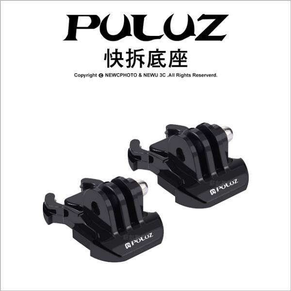 【南紡購物中心】[PULUZ]胖牛 PU06 Gopro 運動相機 快拆底座(2入)