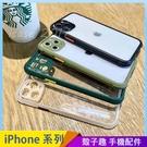 透明鏡頭邊框殼 iPhone 12 mini iPhone 12 11 pro Max 手機殼 撞色球紋 四角防撞 保護殼保護套 矽膠軟殼