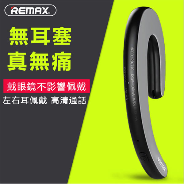 Remax 藍牙耳機 現貨秒發 無線頭戴 挂耳式 無耳塞式 開車 仿骨傳導不入耳 運動耳機 美樂蒂