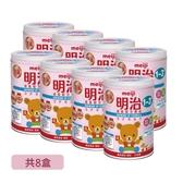 [成箱]meiji 明治 金選1~3歲 成長配方奶粉 (850g/罐,8罐)【杏一】