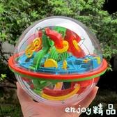 迷宮球兒童男童女童小男孩子益智力開發玩具