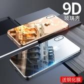 特惠手機殼iPhone xs max手機殼蘋果X玻璃XsMax超薄iPhoneXR透明防摔XR套