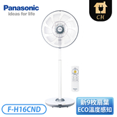 【現貨供應中】[Panasonic國際牌]16吋 DC變頻立扇 F-H16CND