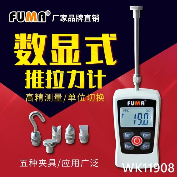 FUMA數顯式推拉力計高精度拉力測試儀彈簧測力計拉力試驗機壓力計 wk11808