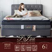 【H&D】波斯系列-舒眠四線記憶恆溫獨立筒床墊-雙人加大6尺