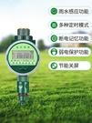 灌溉噴頭自動澆花器家用園藝智能定時控制懶人澆水神器霧化微噴淋滴灌系統 小山好物