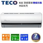 TECO東元4-5坪一級R32變頻頂級冷專分離式冷氣 MS29IE-HS2/MA29IC-HS2~自助價