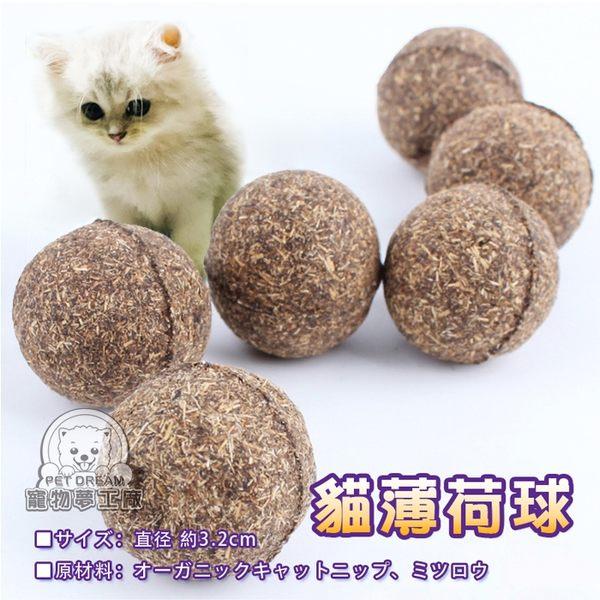 貓薄荷球 貓主子最愛 日本樂天拍賣同步販售 高壓製成