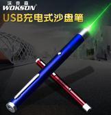 USB充電綠光激光手電紅光雷射筆簡報器教鞭筆【步行者戶外生活館】