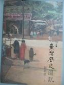 【書寶二手書T9/歷史_OSY】臺灣歷史圖說3/e_周婉窈