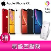 分期0利率 Apple iPhone XR 64G 防水旗艦智慧型手機 贈『氣墊空壓殼*1』