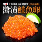 【大口市集】日式醬漬秋鮭魚卵(500g±10%/盒)