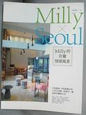 【書寶二手書T1/旅遊_QOO】Milly的首爾情緒風景-不追韓星、不吃路邊小吃、不去汗蒸幕,