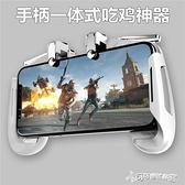 吃雞神器輔助器游戲手機手游手柄和平安卓刺激蘋果專用戰場裝備四六指外設套