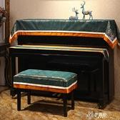 鋼琴罩半罩北歐鋼琴套高檔琴披蓋布現代簡約防塵罩美式YYS 【快速出貨】YYS 【快速出貨】