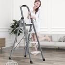 折疊梯奧鵬鋁合金梯子家用折疊人字梯加厚室內多功能樓梯三步爬梯小扶梯YXS 夢娜麗莎