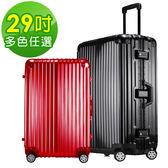 Letti 太空鋁行 29吋PC鋁框鏡面行李箱(多色任選)
