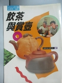 【書寶二手書T7/餐飲_XEL】飲茶與賞壺_張豊榮