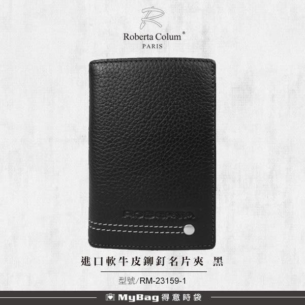 ROBERTA 諾貝達 名片夾 鉚釘系列 黑色 荔枝紋皮革 卡夾 卡片夾 RM-23159-1 MyBag得意時袋