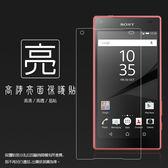 ◆亮面螢幕保護貼 Sony Xperia Z5 Compact 4.6吋 保護貼 亮貼 亮面貼 保護膜