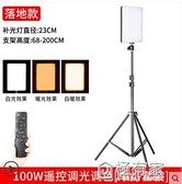 LED攝影燈直播補光燈主播專用淘寶人像柔光拍照拍攝燈視頻打光燈 ATF 極有家