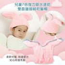 生活小物 兒童7倍強力吸水速乾雙面珊瑚絨乾髮帽