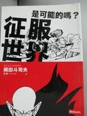 【書寶二手書T7/科學_JLN】征服世界是可能的嗎?_岡田斗司夫, 談璞