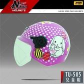 [安信騎士] Nikko TU-505 彩繪 #1 兔兔 粉白 兒童 半罩 安全帽 TU505 附抗UV鏡片 內襯可拆洗