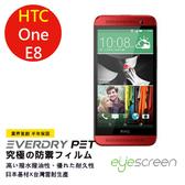 TWMSP★按讚送好禮★EyeScreen HTC E8 含Boom Sound 保固半年 EverDry PET 防指紋 拒油拒水 螢幕保護貼