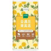 金盞花葉黃素(30粒)【WEDAR 薇達】買多更優惠