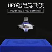 磁懸浮飛碟陀螺儀器永動機高科技反重力磁力懸空陀螺兒童益智玩具【5月週年慶】