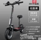 電動車G-force鋰電池電動滑板車成人代步可折疊小型迷你代駕電瓶女LX春季新品