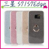 三星 Galaxy S7 S7Edge 閃粉背蓋 全包邊手機套 指環保護殼 TPU保護套 輕薄手機殼 亮粉後殼 軟殼