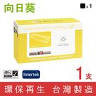 向日葵 for HP Q5950A / Q5950 / 5950A / 643A 黑色 環保碳粉匣/適用 HP Color LaserJet 4700