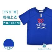 高棉質彩藍色短袖棉T [2346]RQ POLO 中大童 120-170碼 春夏 童裝 現貨