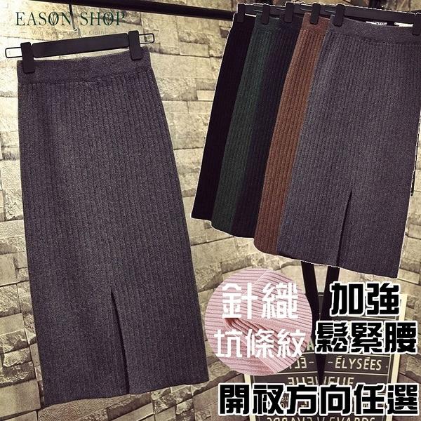 EASON SHOP(GU8673)純色立體坑條紋鬆緊腰收腰下襬開衩針織長裙女高腰顯瘦包臀裙彈力貼身過膝裙黑色