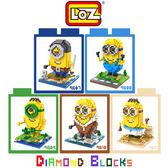LOZ 迷你鑽石小積木 小小兵變裝 樂高式 組合玩具 益智玩具 原廠正版