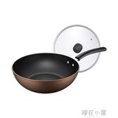 愛仕達炒鍋不黏鍋少油煙鍋家用炒菜鍋具30cm平底鍋燃氣電磁爐鍋QM『櫻花小屋』