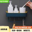 浴室置物架 多功能免打孔壁掛式洗漱台毛巾收納瀝水架【八折搶購】