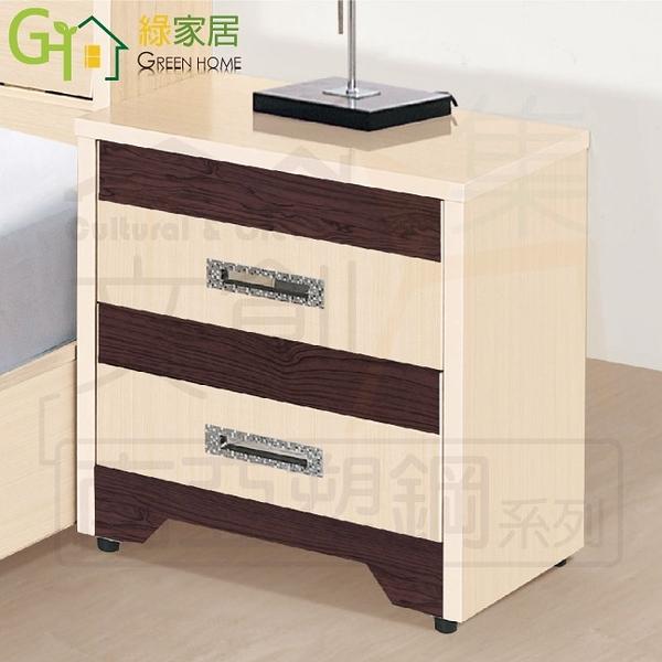 【綠家居】亞蘭仕 環保1.7尺南亞塑鋼二抽床頭櫃/收納櫃