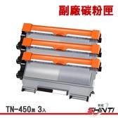 【3入】SHINTI Brother TN-450 黑 副廠環保碳粉匣 7860DW/7060D/2280DW/2840